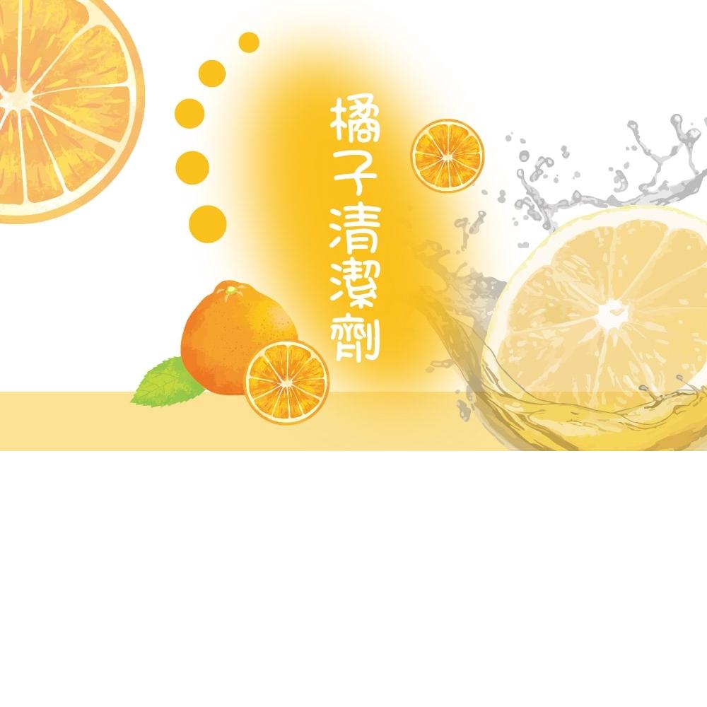 橘子清潔劑貼紙- B