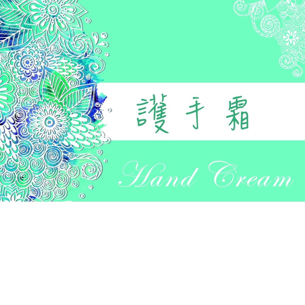 護手霜貼紙-A02