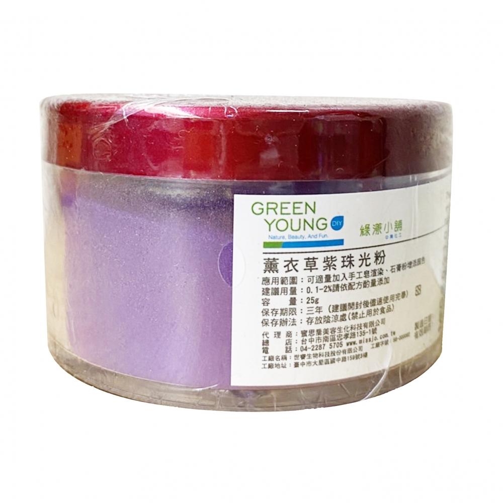薰衣草紫珠光粉 25