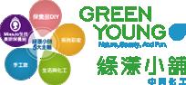 Green Young綠漾小舖-化工原料行,台中化工原料行